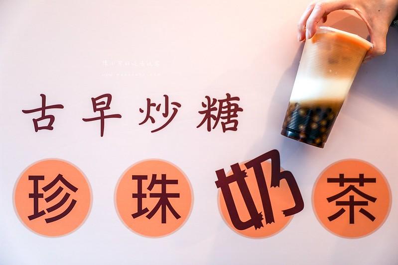三重小吃,三重美食,三重飲料店,台北,台北飲料店,手工炒糖,清水糖,清水糖古早味紅茶【三重總店】,清水糖菜單,清水糖飲料推薦 @陳小可的吃喝玩樂
