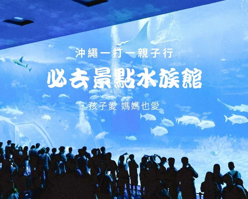 沖繩day2-水族館