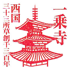 26.一乗寺「西国三十三所草創1300年記念限定の記念印」