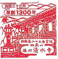 25.播州清水寺「西国三十三所草創1300年記念限定の記念印」