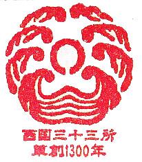 15.今熊野観音寺「西国三十三所草創1300年記念限定の記念印」