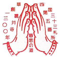 5.葛井寺「西国三十三所草創1300年記念限定の記念印」