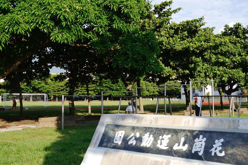 花崗山運動公園