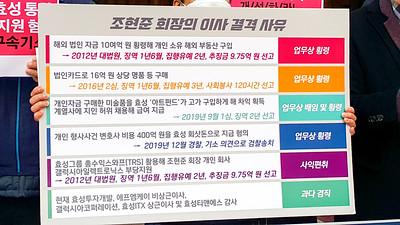 20200320_조현준효성회장 연임반대