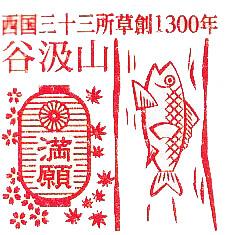 33.華厳寺「西国三十三所草創1300年記念限定の記念印」