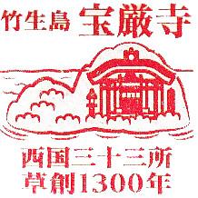 30.宝厳寺「西国三十三所草創1300年記念限定の記念印」