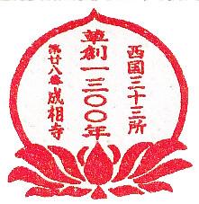 28.成相寺「西国三十三所草創1300年記念限定の記念印」