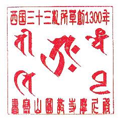 27.円教寺「西国三十三所草創1300年記念限定の記念印」