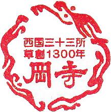 7.岡寺「西国三十三所草創1300年記念限定の記念印」