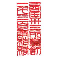 20.善峯寺「西国三十三所草創1300年記念限定の記念印」
