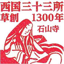 13.石山寺「西国三十三所草創1300年記念限定の記念印」