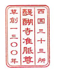 11.醍醐寺「西国三十三所草創1300年記念限定の記念印」