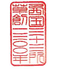 9.興福寺南円堂「西国三十三所草創1300年記念限定の記念印」