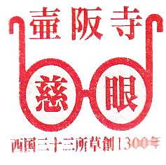6.壺阪寺「西国三十三所草創1300年記念限定の記念印」