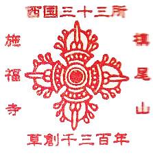 4.施福寺「西国三十三所草創1300年記念限定の記念印」