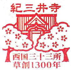 2.紀三井寺「西国三十三所草創1300年記念限定の記念印」