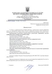 У зв`язку із запровадженням №1 мет. центри