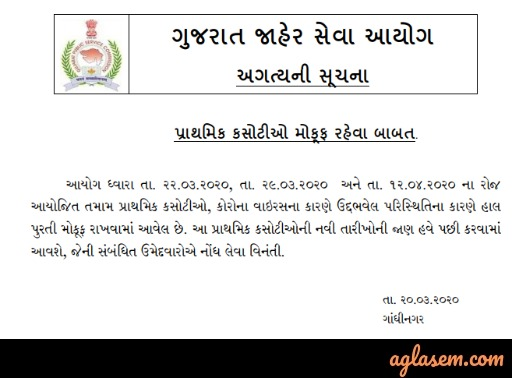 GPSC Recruitment GPSC Recruitment: Gujarat Public Service Commission