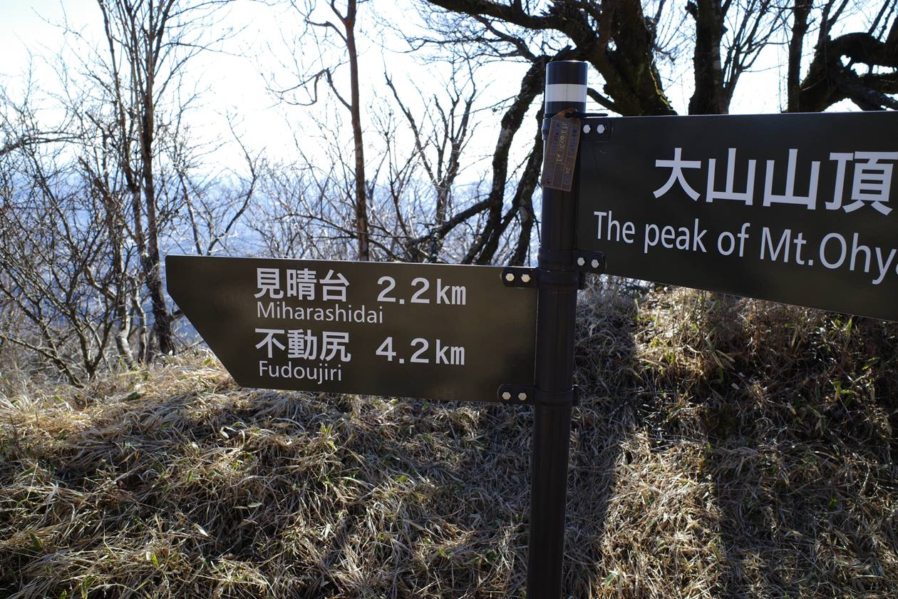 大山から不動尻方面へ