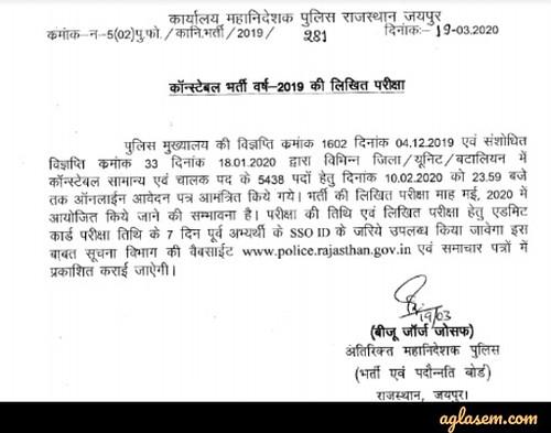 राजस्थान पुलिस कांस्टेबल 2020 परीक्षा तिथि और एडमिट कार्ड अधिसूचना