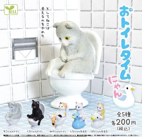 蹲馬桶蹲到懷疑貓生...YELL「貓咪的廁所時間」轉蛋(おトイレタイムにゃん)全五種