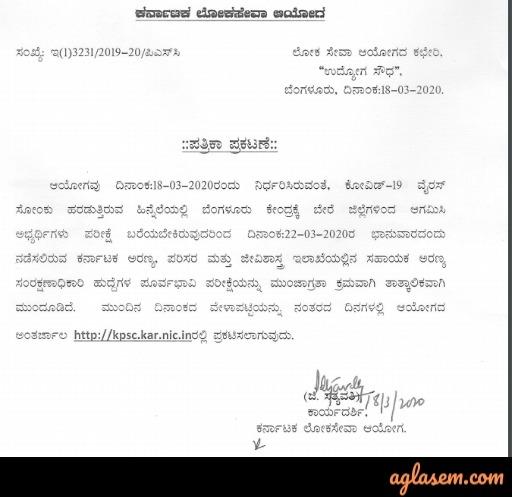 KPSC Recruitment KPSC Recruitment: Karnataka Public Service Commission