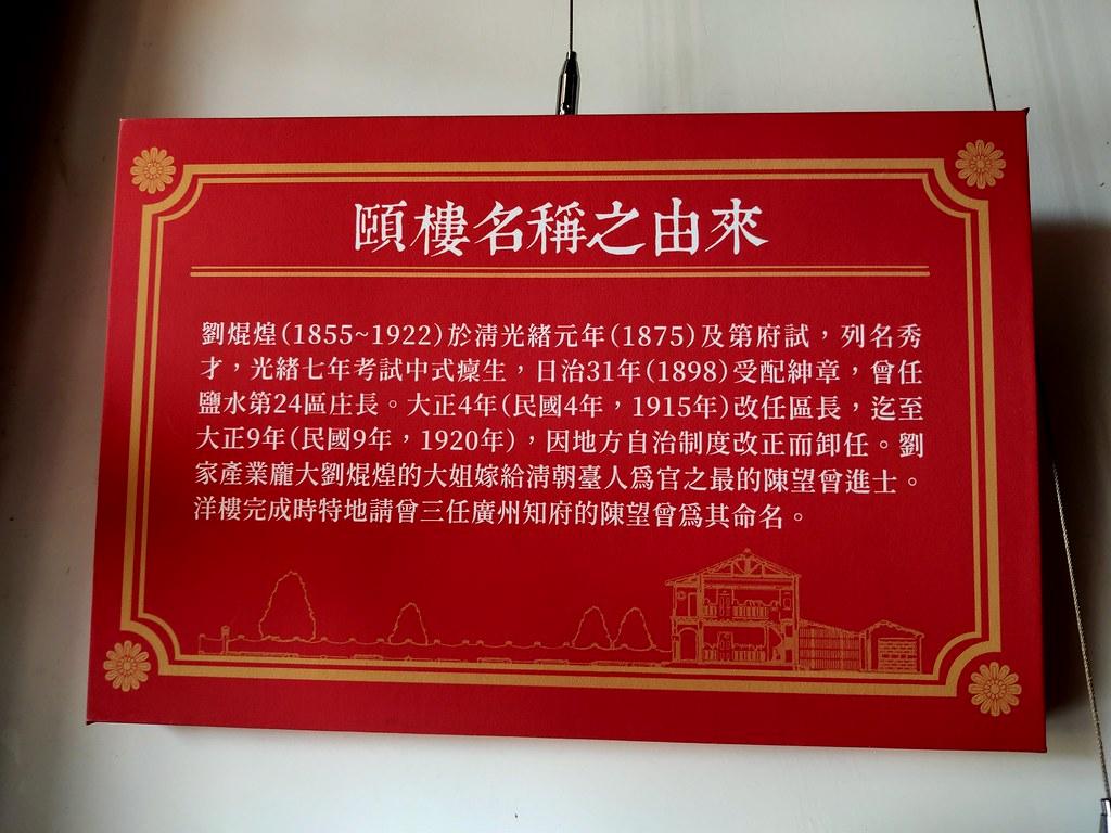 柳營劉啟祥美術紀念館 (4)