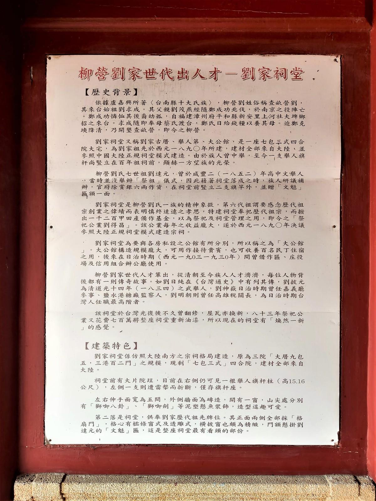 柳營劉啟祥美術紀念館 (18)