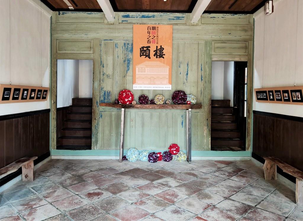 柳營劉啟祥美術紀念館 (5)