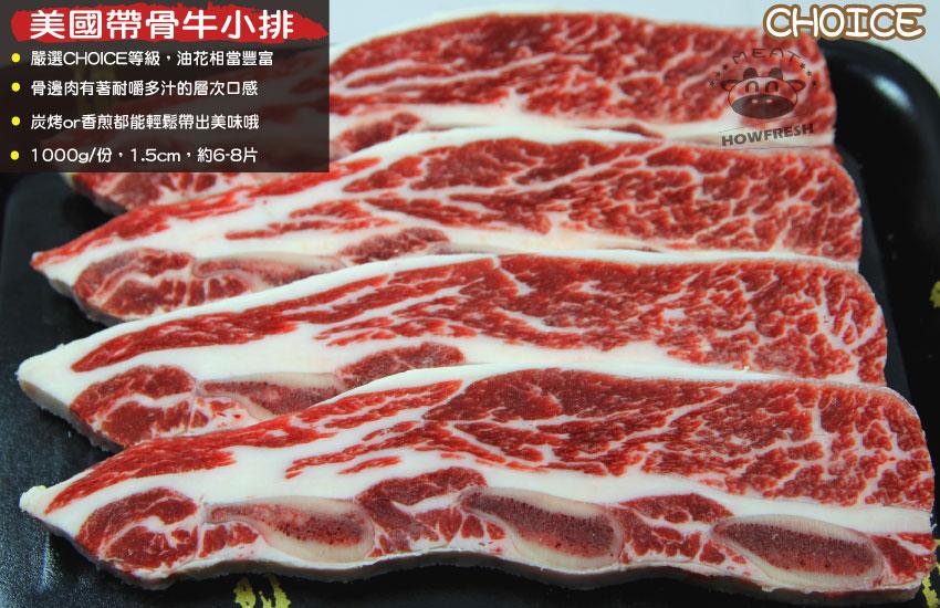 CHOICE'PRIME'牛小排'無骨牛小排'帶骨牛小排'美國牛肉'烤牛排