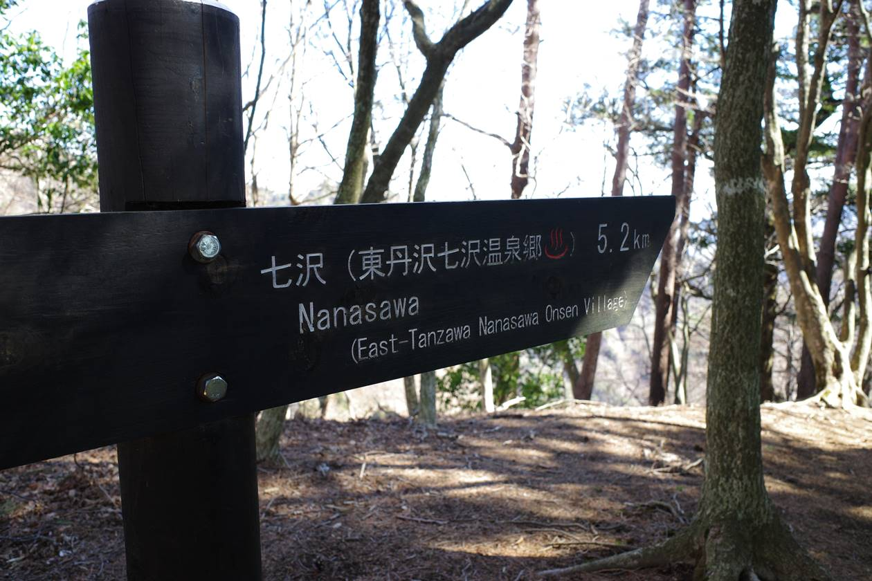 七沢(不動尻)方面へ下山