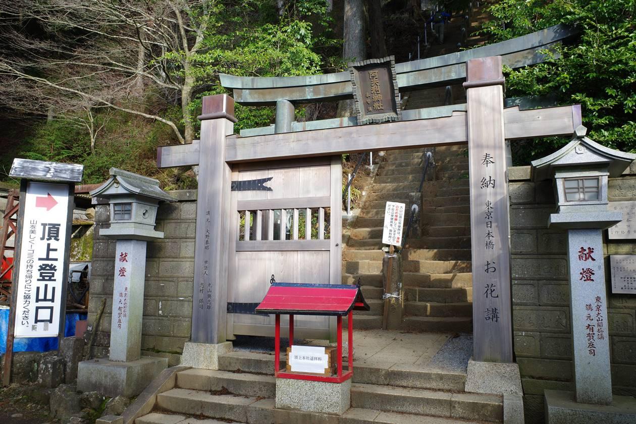 阿夫利神社から山頂へ