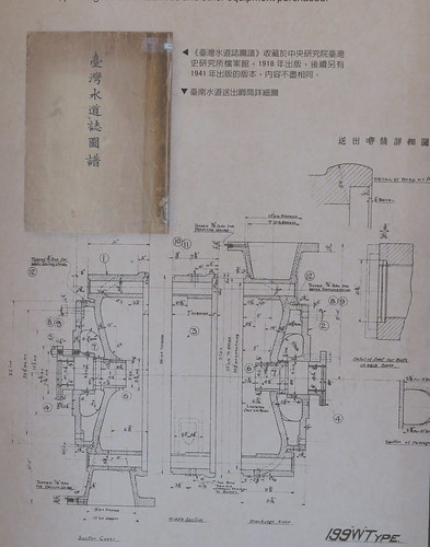20200213-臺灣水道誌圖譜