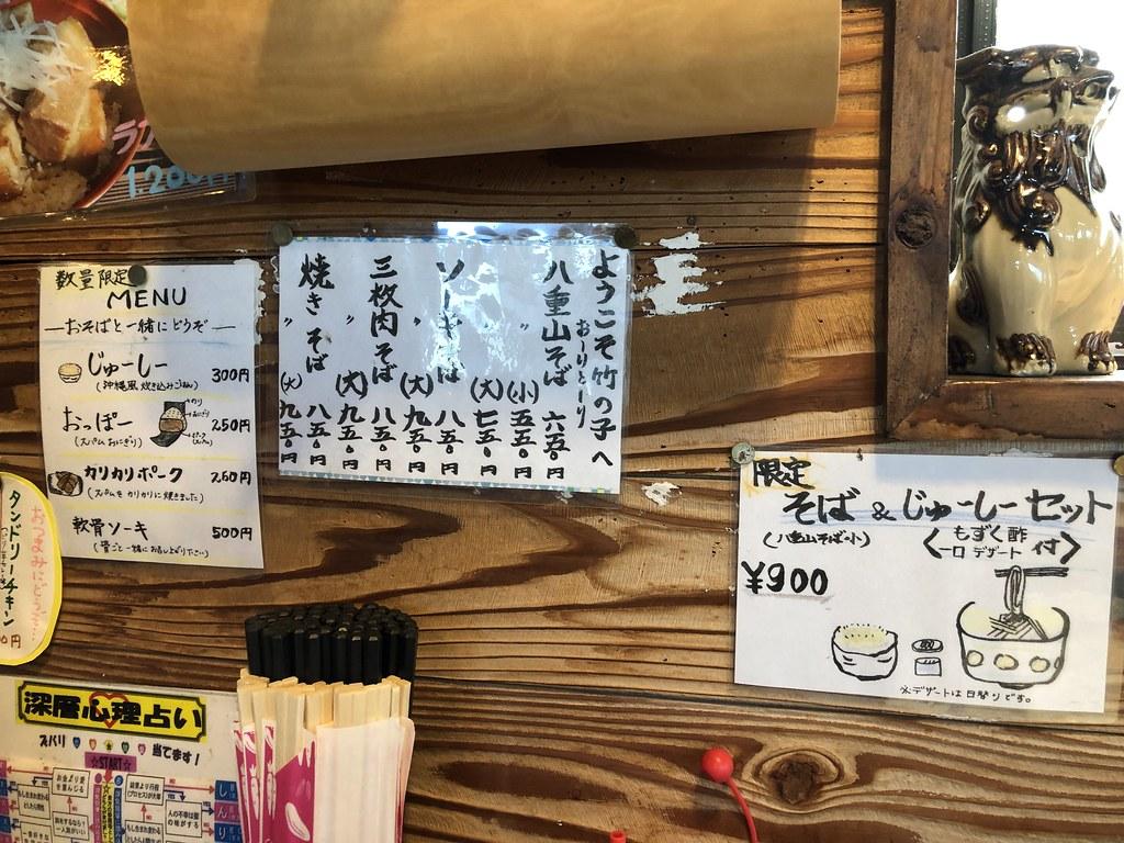 竹乃子_menu2