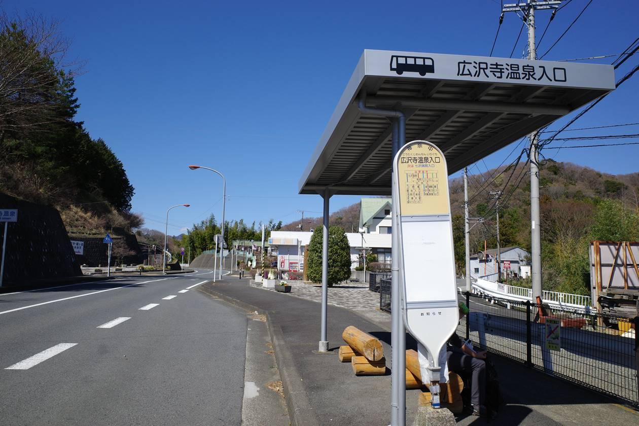広沢寺温泉入口バス停