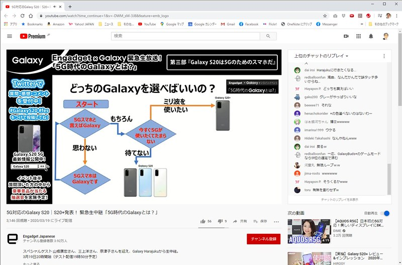 5G対応のGalaxy S20 S20+発表! 緊急生中継「5G時代のGalaxyとは?」 - YouTube - Google Chrome 2020_03_20 22_49_21