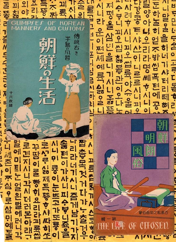 Seoul Korea vintage postcard envelopes circa 1930s featuring Korean