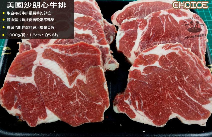 CHOICE'PRIME'牛小排'美國牛肉'烤牛排'沙朗'肋眼'沙朗心'比臉大牛排'肩胛牛'梅花牛