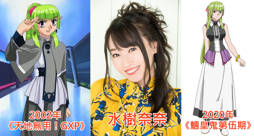 200320(2) -「水樹奈々」闊別18年再配巫女、OVA《天地無用!魎皇鬼 第伍期》第2卷開始『GXP』歡樂群星同學會!【22日更新】