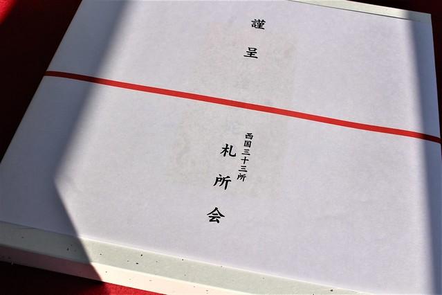 saigoku-sendatsu018