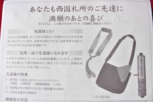 saigoku-sendatsu015
