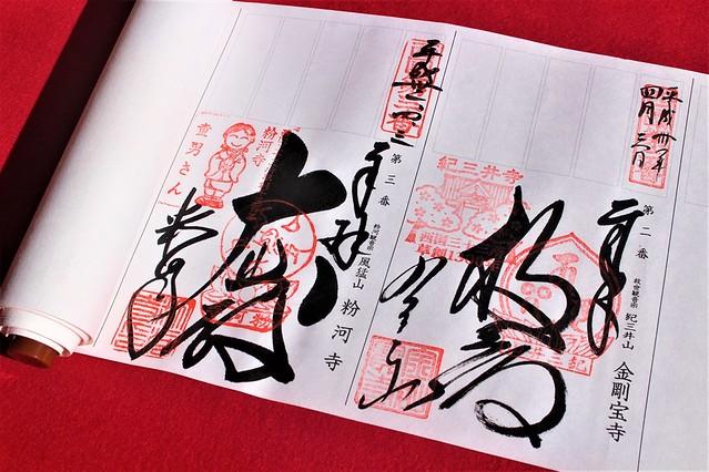 saigoku-sendatsu009