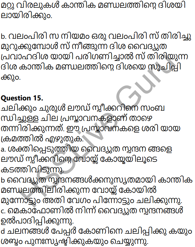 Kerala Syllabus 10th Standard Physics Solutions Chapter 2 Magnetic Effect of Electric Current in Malayalam 33