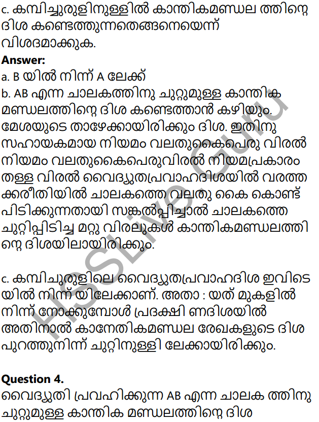 Kerala Syllabus 10th Standard Physics Solutions Chapter 2 Magnetic Effect of Electric Current in Malayalam 20