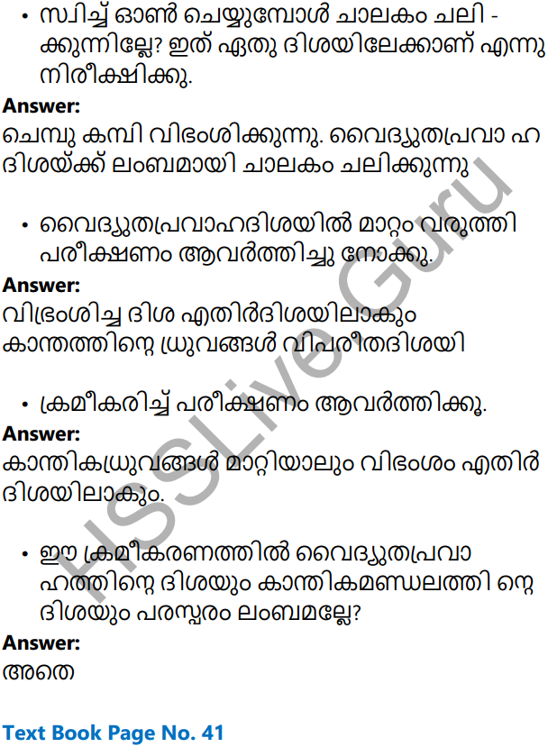 Kerala Syllabus 10th Standard Physics Solutions Chapter 2 Magnetic Effect of Electric Current in Malayalam 14