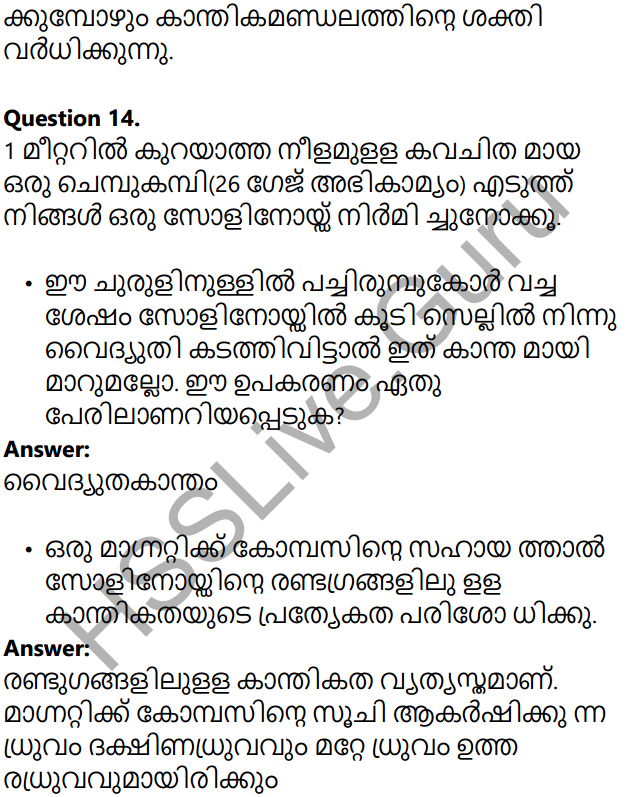 Kerala Syllabus 10th Standard Physics Solutions Chapter 2 Magnetic Effect of Electric Current in Malayalam 10