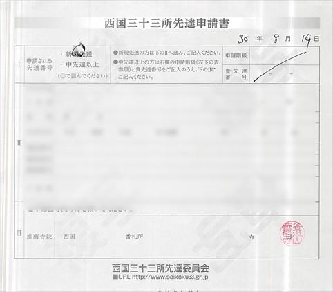 saigoku-sendatsu012