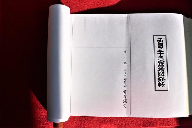 saigoku-sendatsu006