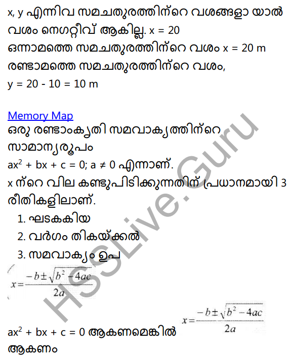 Kerala Syllabus 10th Standard Maths Solutions Chapter 4 Second Degree Equations in Malayalam 69
