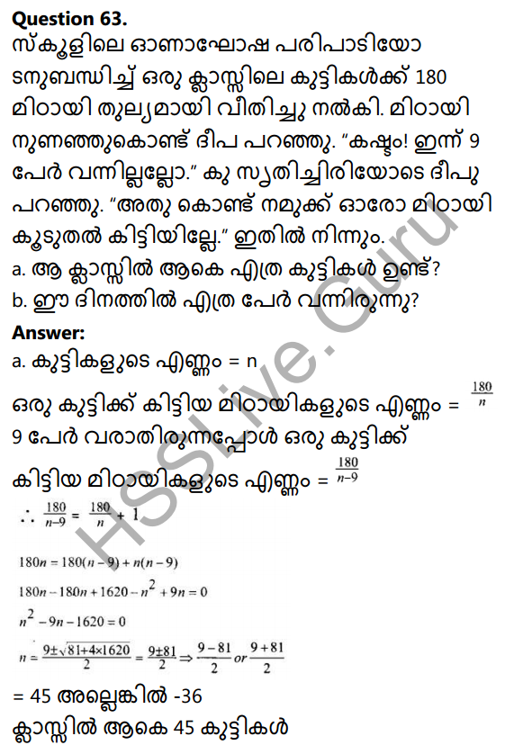 Kerala Syllabus 10th Standard Maths Solutions Chapter 4 Second Degree Equations in Malayalam 63